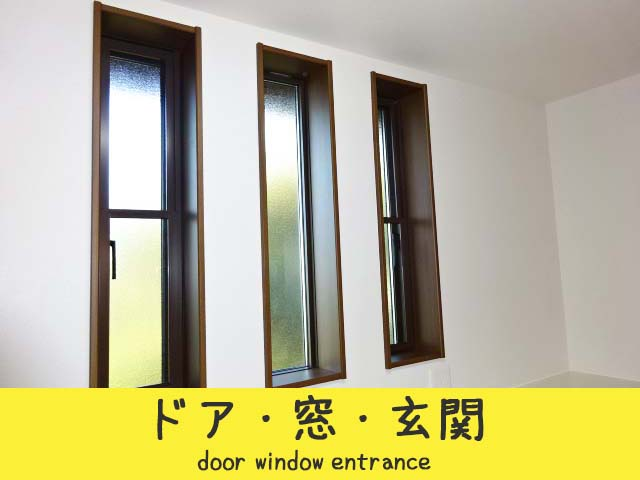 ドア・窓・玄関