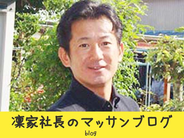 凜家のブログ