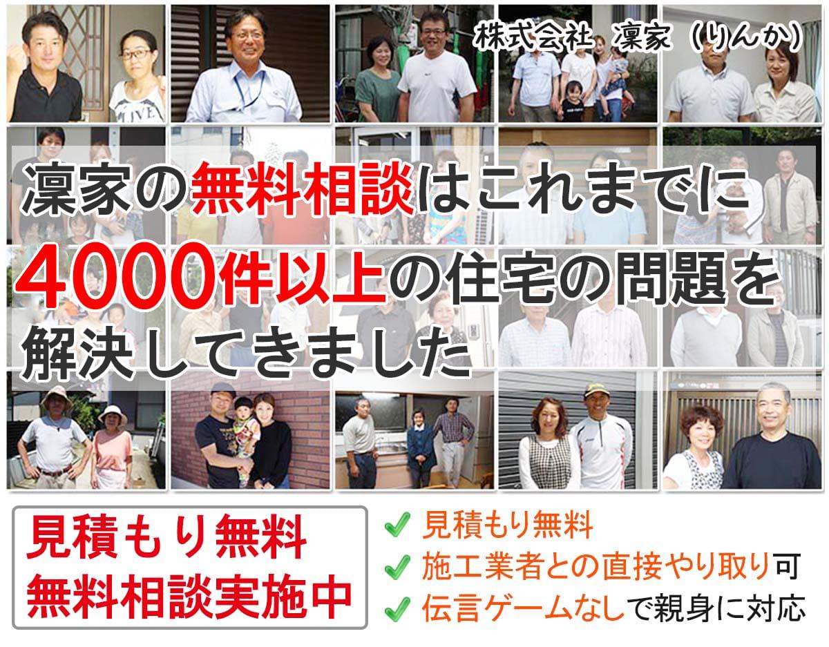 【公式】豊橋の凜家(りんか) 住宅リフォーム専門店